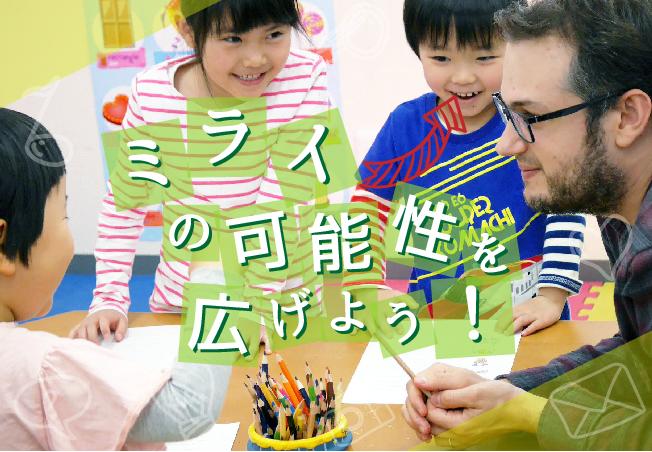 ミライの可能性を広げよう 英会話教室フレンズは大阪府鶴見区放出にある英語教室です。英検・入試の試験対策は勿論のこと、外国人講師を含むフレンズ自慢の講師・スタッフ陣が「コミュニケーション能力を上げる英会話」レッスンをご提供致します。JR学研都市線・JRおおさか東線の沿線、東大阪市にお住まいの方もお気軽にお問合せください。
